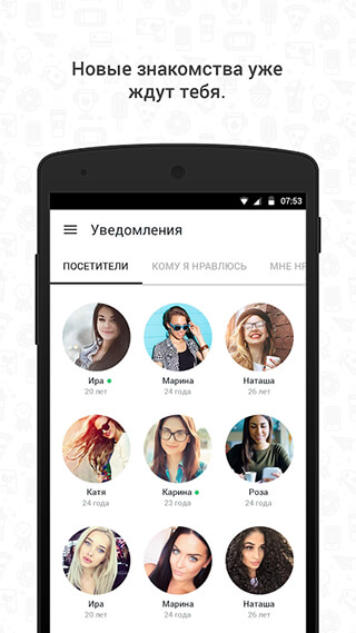 Hitwe: Meet People and Chat скриншот 4