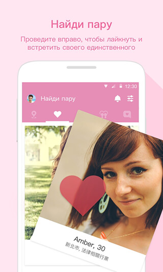 iPair: Meet, Chat, Dating скриншот 2
