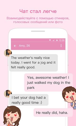 iPair: Meet, Chat, Dating скриншот 3