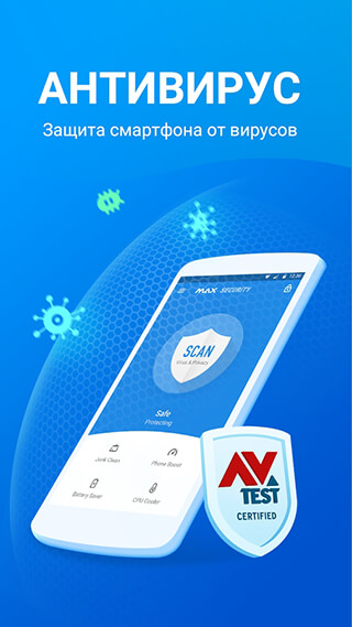 Virus Cleaner: Antivirus, Booster, MAX Security скриншот 1