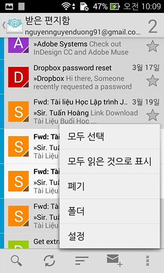Email Mail Box Fast Mail скриншот 3
