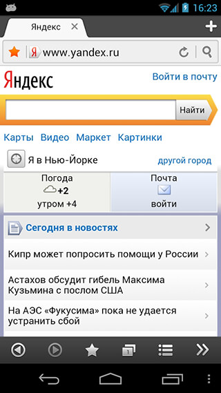 Boat Browser for Android скриншот 4