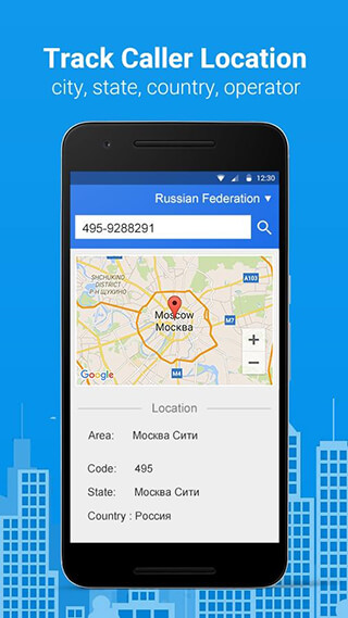 Caller ID and Number Locator скриншот 1
