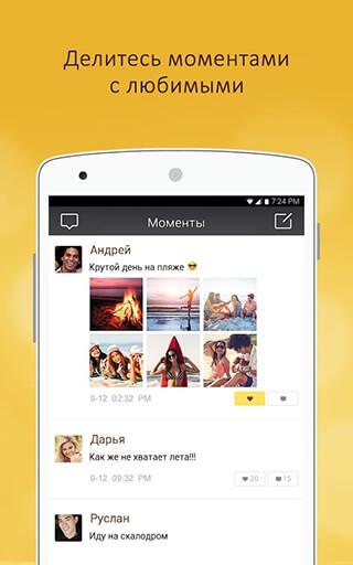 LINK Messenger скриншот 3
