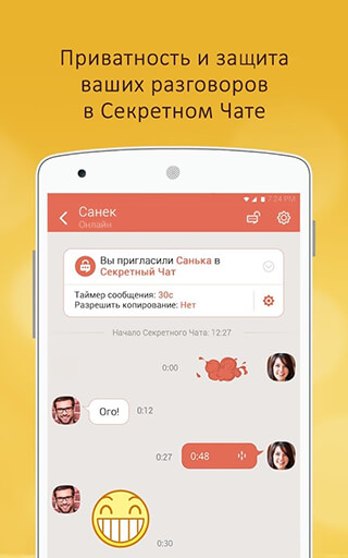 LINK Messenger скриншот 4