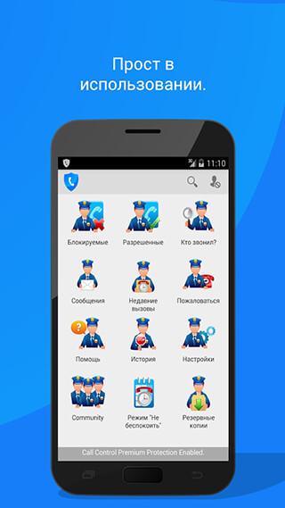 Call Control: Call Blocker, Blacklist App скриншот 1