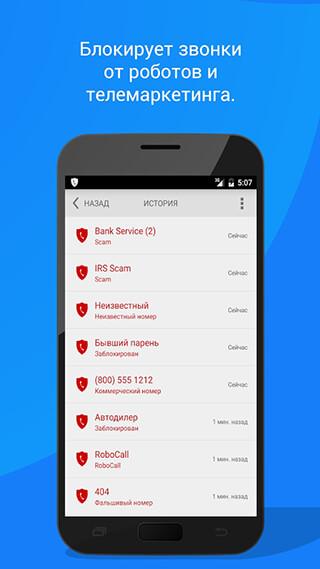 Call Control: Call Blocker, Blacklist App скриншот 2