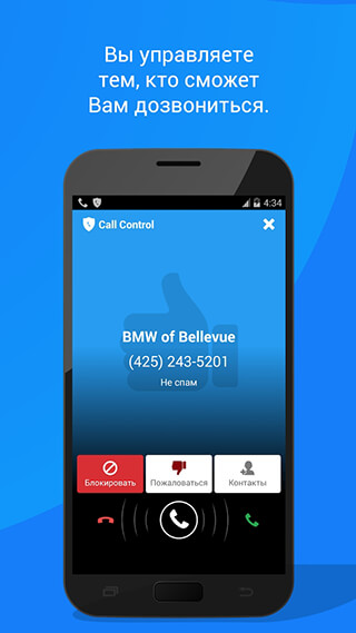 Call Control: Call Blocker, Blacklist App скриншот 4