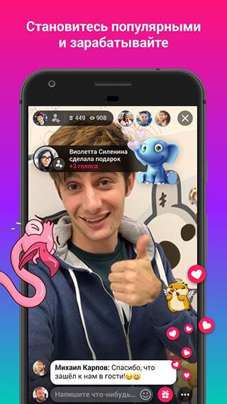 VK Live скриншот 3