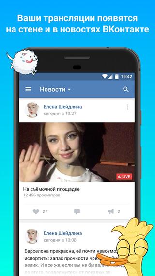VK Live скриншот 4
