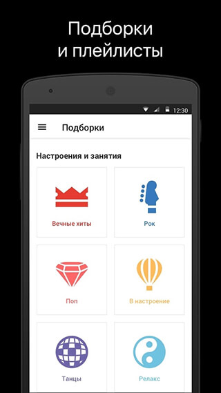 Yandex.Music скриншот 3