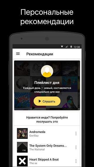 Yandex.Music скриншот 4