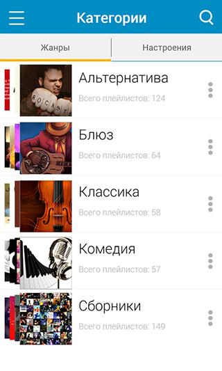 PlaYo: Free Music and Radio скриншот 2