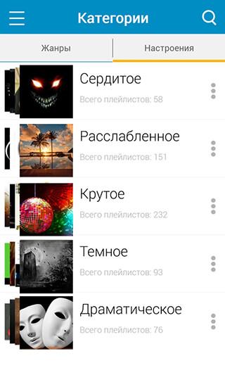 PlaYo: Free Music and Radio скриншот 3