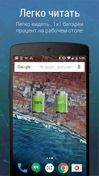 Battery Widget Charge Level % скриншот 2