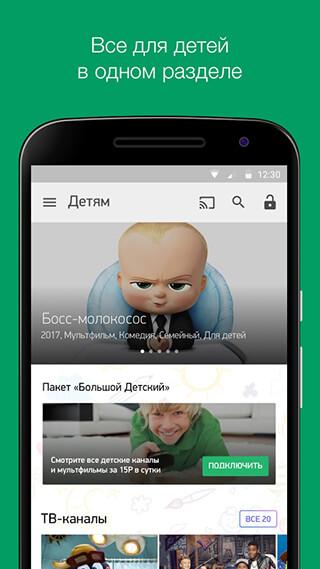 MegaFon.TV: Фильмы, ТВ, сериалы скриншот 1