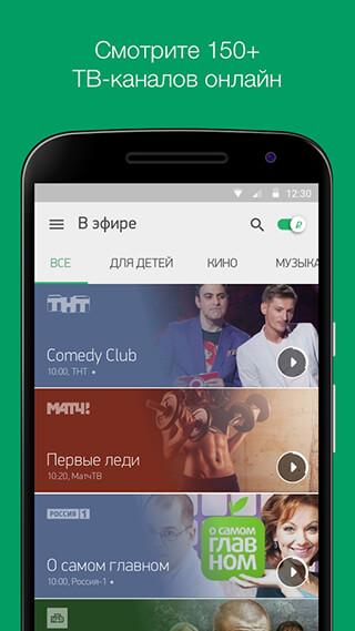 MegaFon.TV: Фильмы, ТВ, сериалы скриншот 2