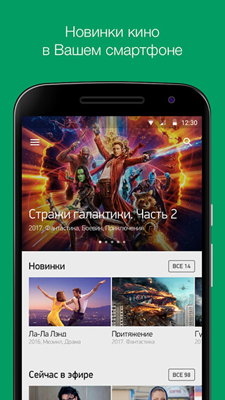 MegaFon.TV: Фильмы, ТВ, сериалы скриншот 3