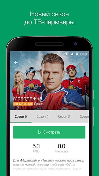 MegaFon.TV: Фильмы, ТВ, сериалы скриншот 4