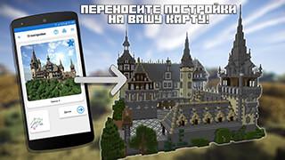 Builder for Minecraft PE скриншот 1