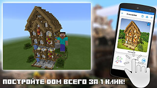 Builder for Minecraft PE скриншот 2