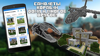 Builder for Minecraft PE скриншот 3