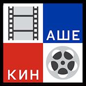 Наше кино: Фильмы иконка