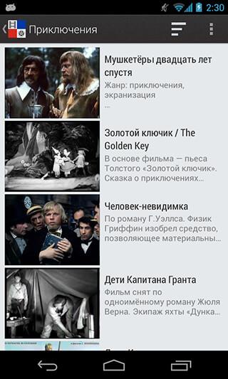 Наше кино: Фильмы скриншот 1