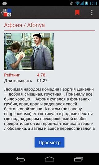 Наше кино: Фильмы скриншот 3