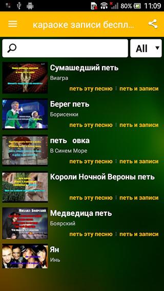 Karaoke Sing: Record скриншот 1