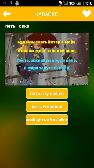 Karaoke Sing: Record скриншот 2