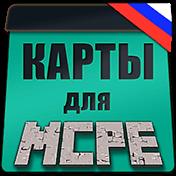 Maps for Minecraft PE иконка