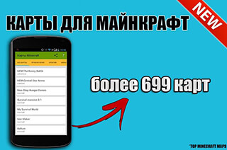 Maps for Minecraft PE скриншот 1