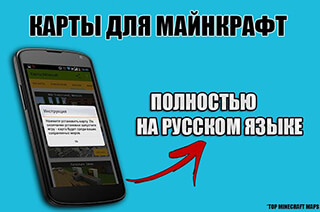 Maps for Minecraft PE скриншот 2