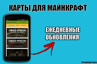 Maps for Minecraft PE скриншот 3