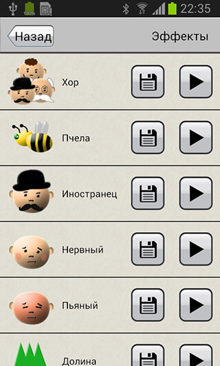 Voice Changer скриншот 4