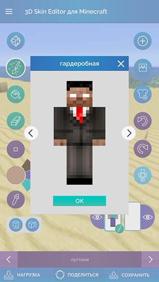 QB9's 3D Skin Editor for Minecraft скриншот 4