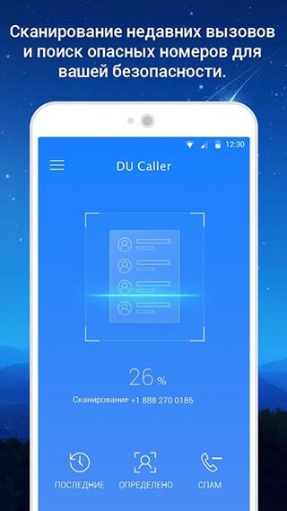 Caller ID and Call Block: DU Caller скриншот 2