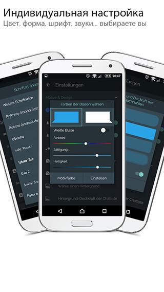 Mood Messenger: SMS and MMS скриншот 3