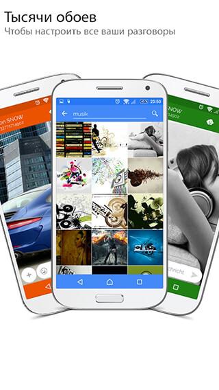 Mood Messenger: SMS and MMS скриншот 4