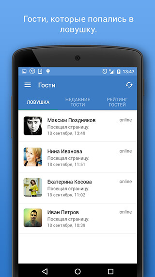 Гости ВК, ВКонтакте: Бесплатно скриншот 1