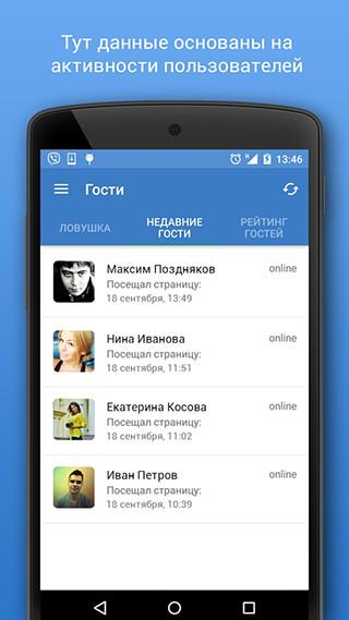 Гости ВК, ВКонтакте: Бесплатно скриншот 2