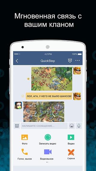 WeGamers скриншот 4