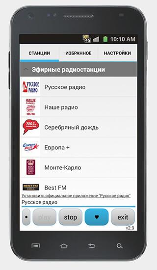 Просто радио онлайн скриншот 1