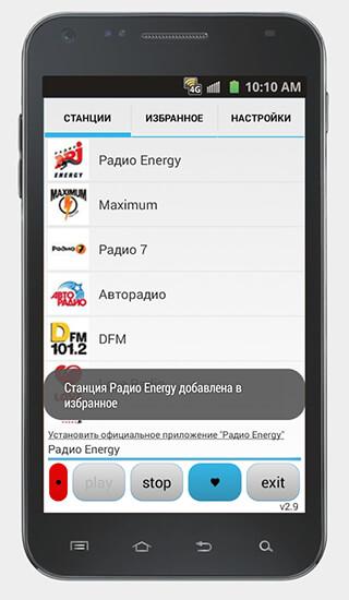 Просто радио онлайн скриншот 2