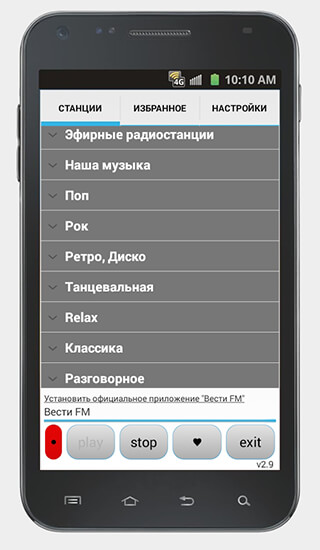 Просто радио онлайн скриншот 3