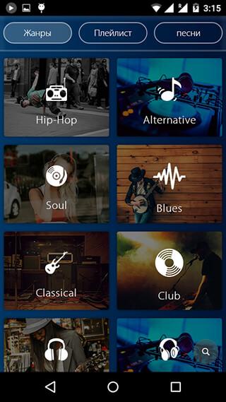 Mp3 Player скриншот 3
