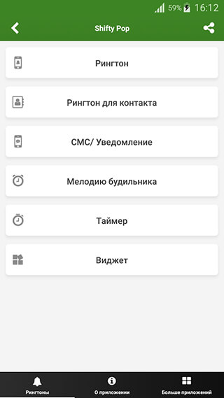 Free Ringtones for Android скриншот 3