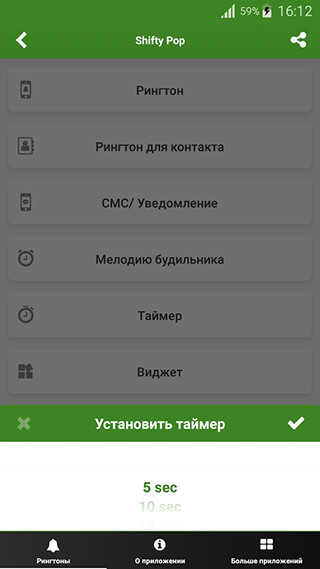 Free Ringtones for Android скриншот 4
