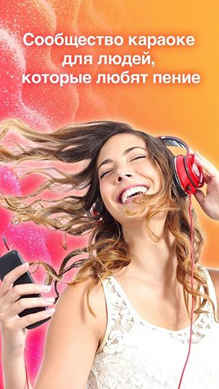 Red Karaoke Sing and Record скриншот 1